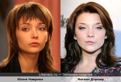 Юлия Маврина и Натали Дормер