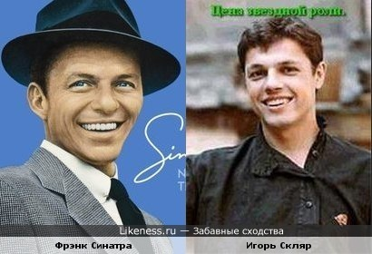 Фрэнк Синатра и Игорь Скляр