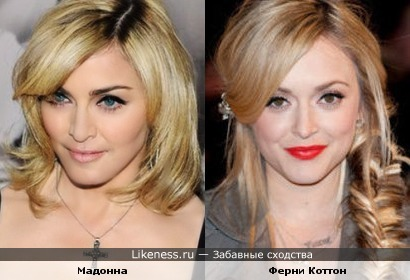 Мадонна и Ферни Коттон похожи