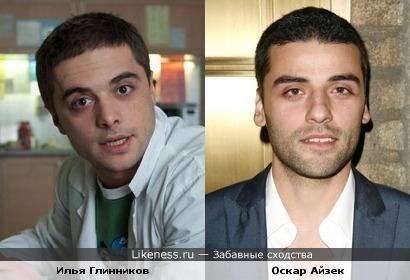 Оскар Айзек и Илья Глинников