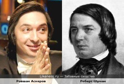 Ровшан Аскеров и Роберт Шуман