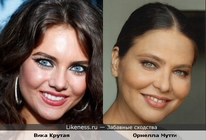 Вика Крутая и Орнелла Мутти