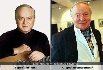 Сергей Никитин и Андрей Вознесенский
