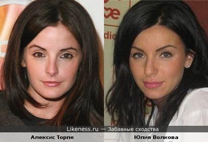 Алексис Торпе и Юлия Волкова
