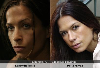 Кристина Кокс и Рона Митра