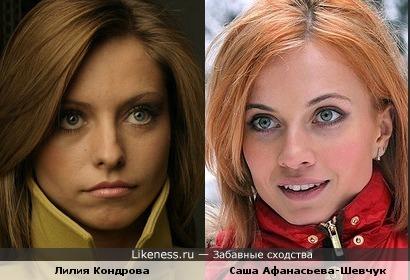 Лилия Кондрова и Александра Афанасьева-Шевчук