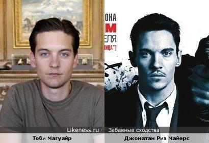 Тоби Магуайр и Джонатан Риз Майерс