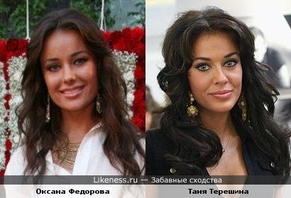 Оксана Федорова и Таня Терешина