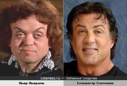 Пьер Пьераль и Сильвестр Сталлоне