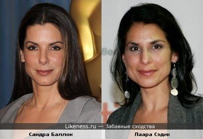 Сандра Баллок и Лаара Сэдик