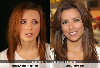 Владлена Марчак и Ева Лонгория