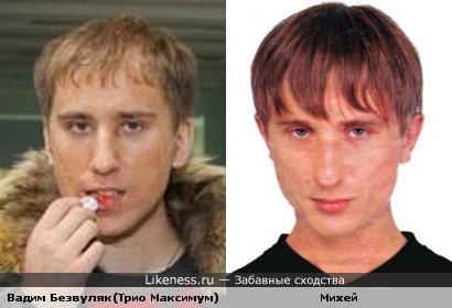 Вадим Безвуляк(Трио Максимум) и Михей