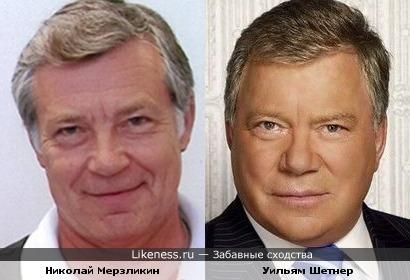Николай Мерзликин и Уильям Шетнер