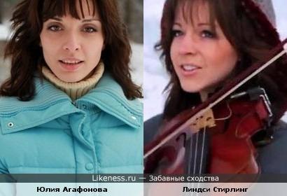 Юлия Агафонова и Линдси Стирлинг
