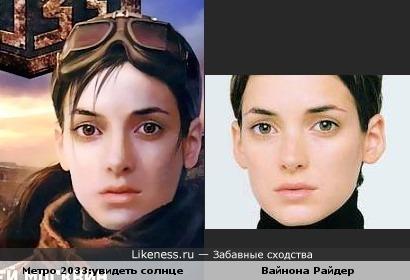 """Девушка с обложки книги """"Метро 2033"""" и Вайнона Райдер"""