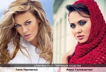 Таня Терешина и Аня Саливанчук