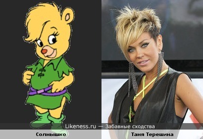 Мишка Гамми и Таня Терешина