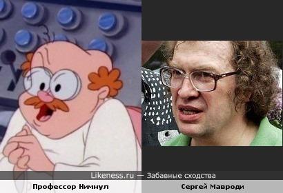 Сергей Мавроди похож на Профессора Нимнула