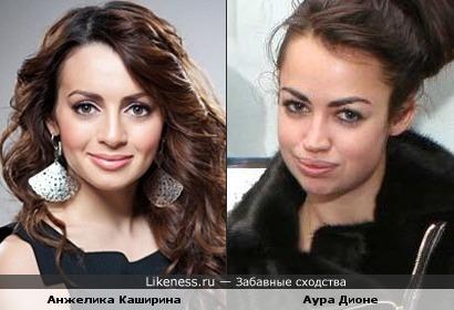 Анжелика Каширина и Аура Дионе
