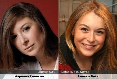 Марьяна Ионесян и Алекса Вега