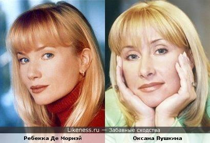 Ребекка Де Морнэй и Оксана Пушкина