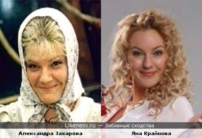Александра Захарова и Яна Крайнова