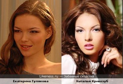 Екатерина Гулякова и Наталья Кривозуб