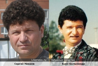 Сергей Минаев и Базз Бельмондо