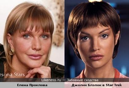 Елена Проклова и Джолин Блэлок