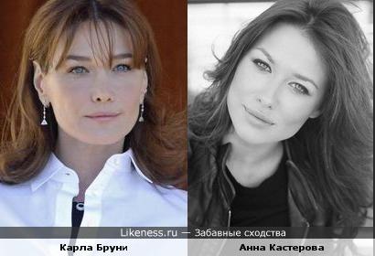 Карла Бруни и Анна Кастерова