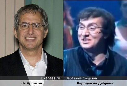Сергей Бурунов,пародирующий Диброва,и сценарист Ли Аронсон