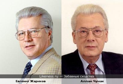 Евгений Жариков и Аллан Чумак