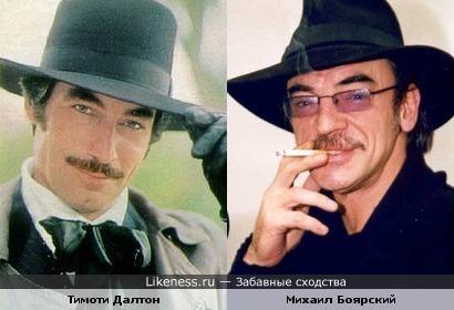 Тимоти Далтон и Михаил Боярский