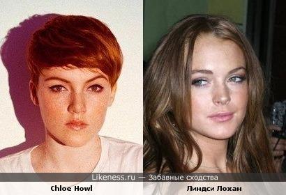 Chloe Howl похожа на Линдси Лохан