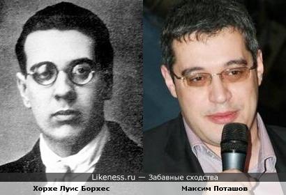 Поэт Хорхе Луис Борхес похож на Максима Поташова