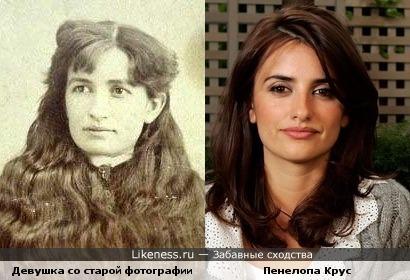 Девушка со старой фотографии похожа на Пенелопу Крус