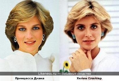 Принцесса Диана и Хелен Слейтер