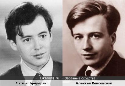 Мэттью Бродерик и Алексей Консовский