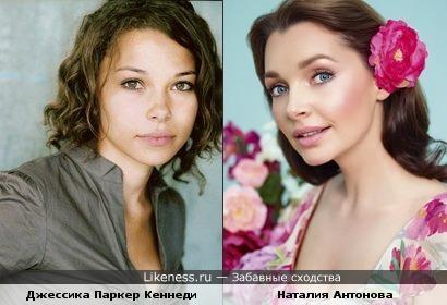 Джессика Паркер Кеннеди и Наталия Антонова