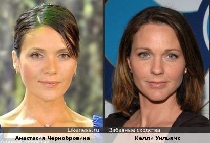 Анастасия Чернобровина и Келли Уильямс