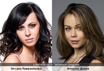 Оксана Лаврентьева и Алексис Дзена