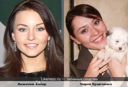 Анжелик Бойер похожа на Марию Кравченко