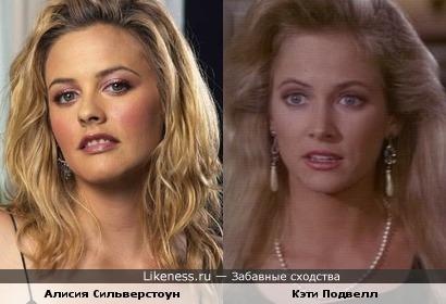 Алисия Сильверстоун похожа на Кэти Подвелл