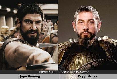 Царь Леонид и Лорд Мираз