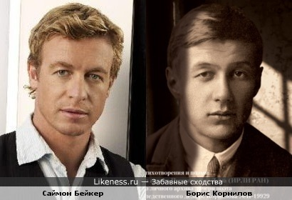 Саймон Бейкер и Борис Корнилов