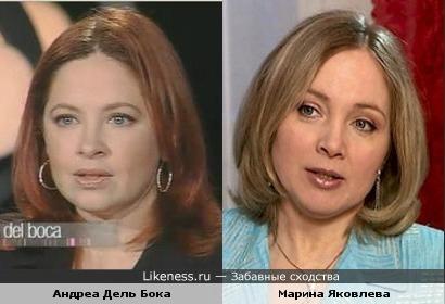 Андреа Дель Бока и Марина Яковлева