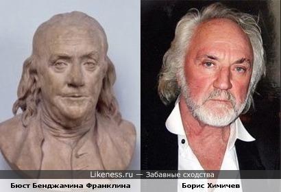 Бюст Бенджамина Франклина и Борис Химичев