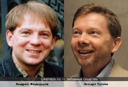 Андрей Федорцов и Экхарт Толле