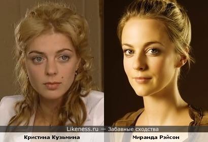 Кристина Кузьмина и Миранда Рэйсон