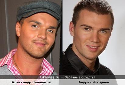 Александр Панайотов и Андрей Искорнев
